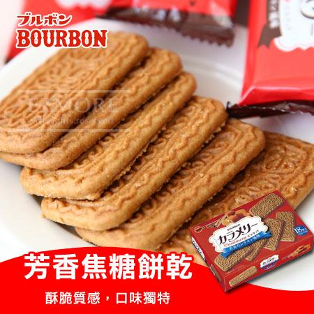 日本 北日本 Bourbon 芳香焦糖風味餅乾 118.8g 焦糖 餅乾 點心 肉桂 下午茶 咖啡 派對【N101722】