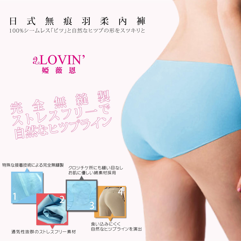 【婭薇恩】日式無痕羽柔內褲★時尚塑身aLOVIN(6色_2尺寸任選)