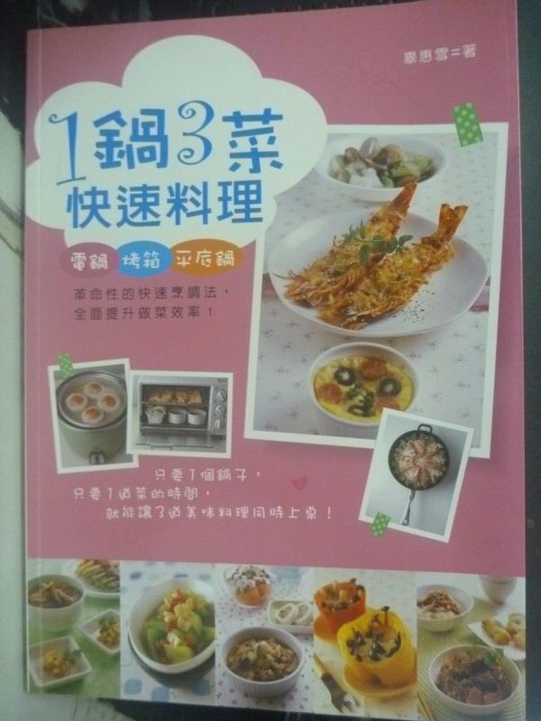 【書寶二手書T6/餐飲_XEO】1鍋3菜快速料理_辜惠雪