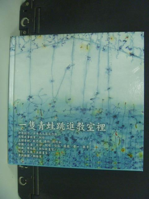【書寶二手書T2/少年童書_HIR】一隻青蛙跳進教室裡_少年天人菊寫作班即席創作