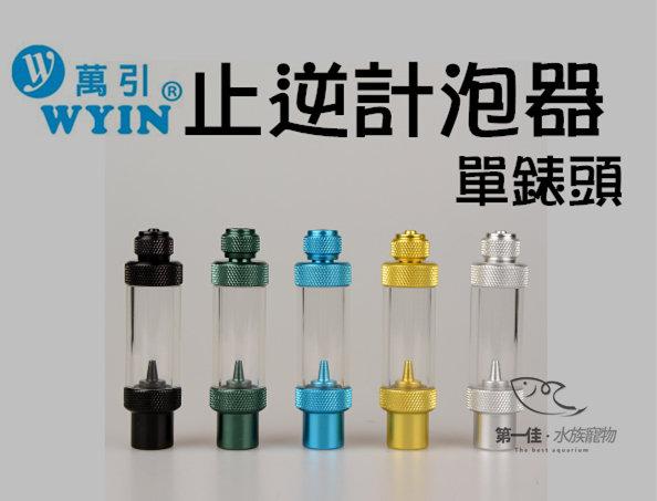[第一佳 水族寵物] 萬引WYIN [單錶頭] CO2 鋁合金止逆計泡器 (銀.黑.綠.藍.金.桃.六色隨機出貨)