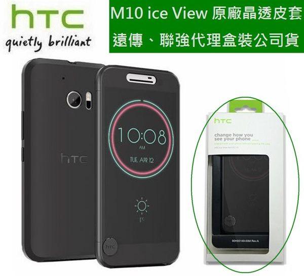 【免運費】HTC 10 Ice View M10【原廠皮套】晶透感應保護套 IV C100【遠傳代理盒裝公司貨】