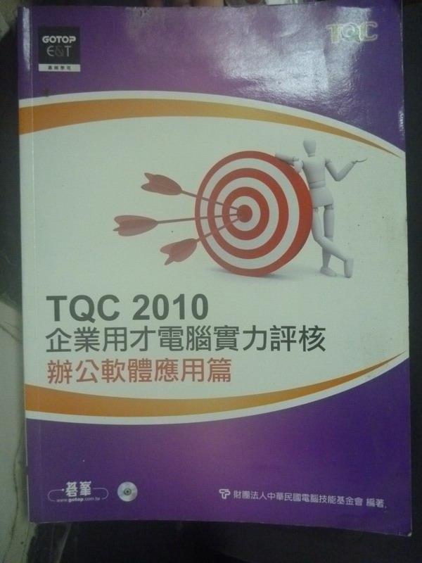 【書寶二手書T1/電腦_WFQ】TQC 2010企業用才電腦實力評核:辦公軟體應用篇_無光碟