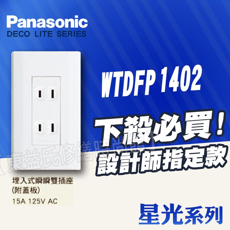 Panasonic國際牌開關插座 星光系列WTDFP1402雙插座(附蓋板)【東益氏】售中一電工熊貓面板