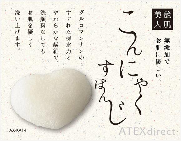 LOURDES AX-KA14 洗臉蒟蒻海綿