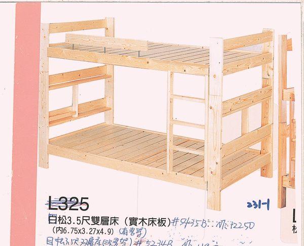 【石川家居】OU-659-2 目松3.5尺雙層床(實木床板) (不含其他商品) 需搭配車趟