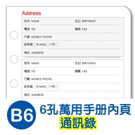 珠友 BC-83208 B6/32K 6孔萬用手冊內頁/通訊錄(80磅)20張(適用6孔夾)