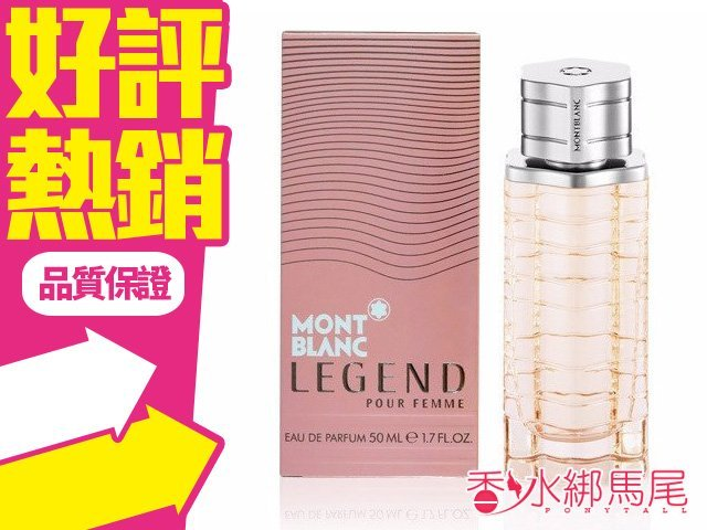 Mont blanc 萬寶龍 傳奇經典 女性淡香精 香水空瓶分裝 5ML◐香水綁馬尾◐