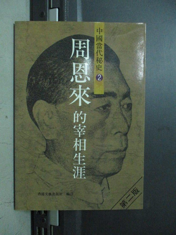 【書寶二手書T5/傳記_OPV】周恩來的宰相生涯2/e