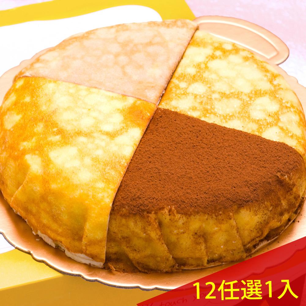 【塔吉特】超人氣千層蛋糕8吋-12款任選