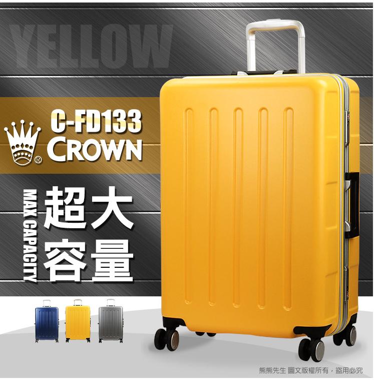 《熊熊先生》旅展特賣58折 皇冠 C-FD133 行李箱 24吋