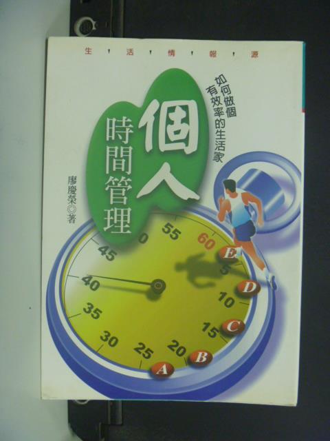 【書寶二手書T1/財經企管_GSY】個人時間管理:如何做個有效率的生活家_廖慶榮