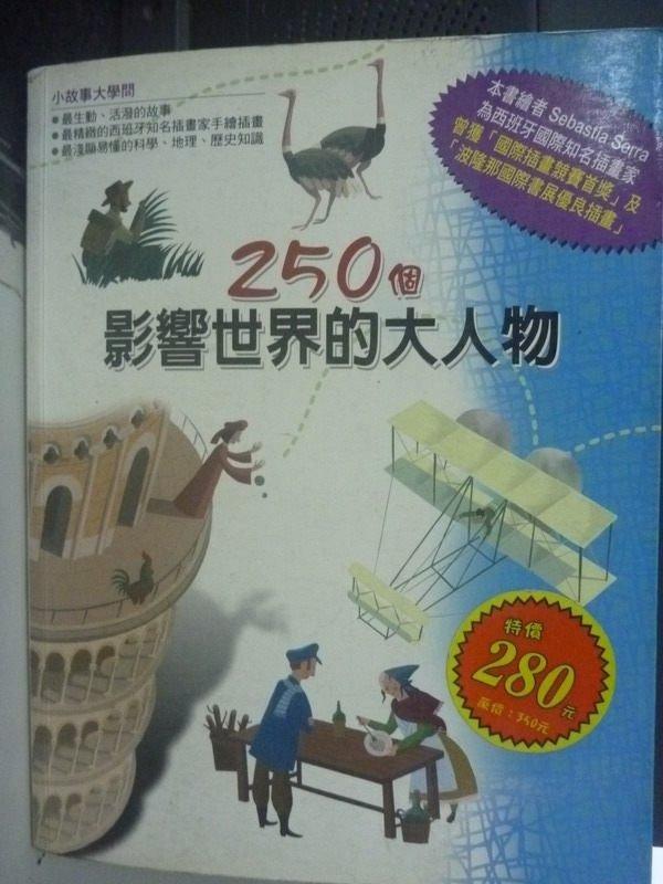 【書寶二手書T3/少年童書_ZDE】小故事大學問-250個影響世界的大人物_紀玉君