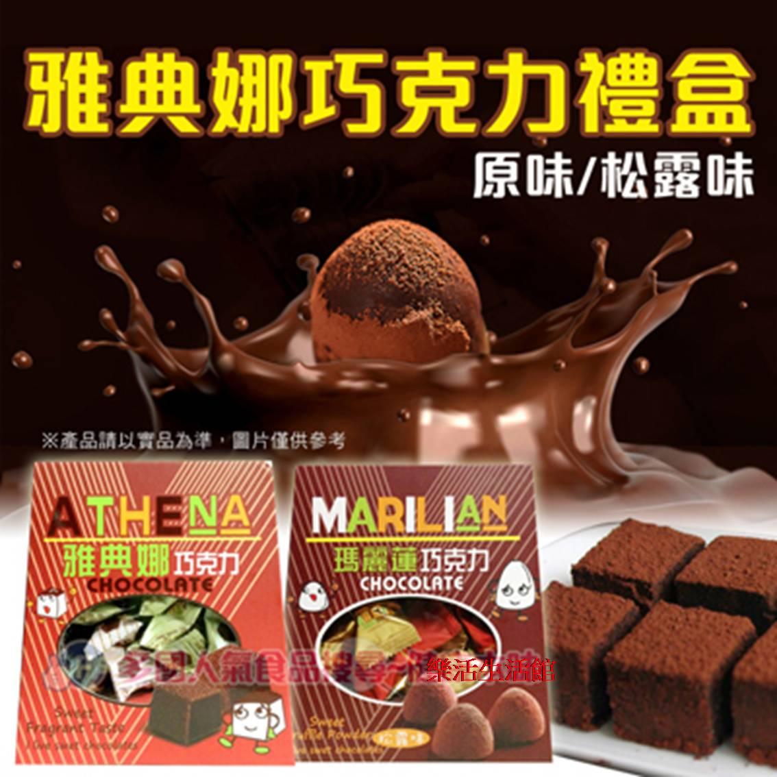 雅典娜巧克力禮盒原味可可/松露口味
