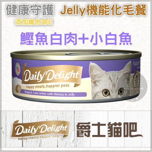 +貓狗樂園+ Daily Delight Jelly|爵士貓吧。機能化毛餐。主食貓罐。鰹魚白肉+小白魚。80g|$45--單罐