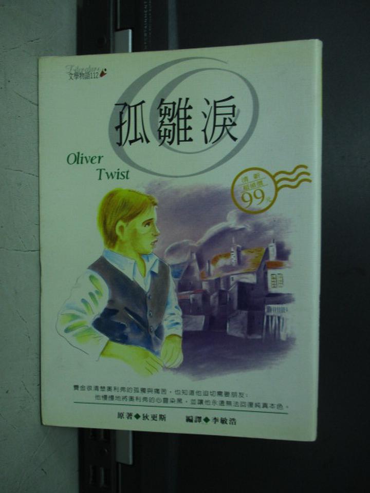 【書寶二手書T4/翻譯小說_NFM】孤雛淚_狄更斯