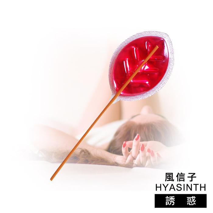 【風信子HYASINTH】專利香氛芳香棒系列(香味_誘惑)