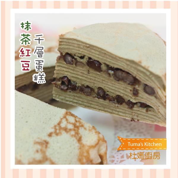 抹茶紅豆千層蛋糕(免運)