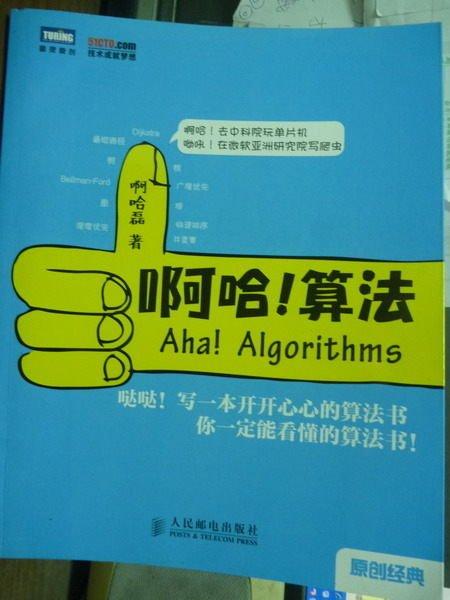 【書寶二手書T4/嗜好_PNN】啊哈!算法_啊哈磊_簡體