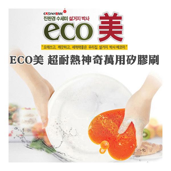 ECO美 神奇萬用矽膠刷 矽膠菜瓜布 隨機出貨(1入)【巴布百貨】