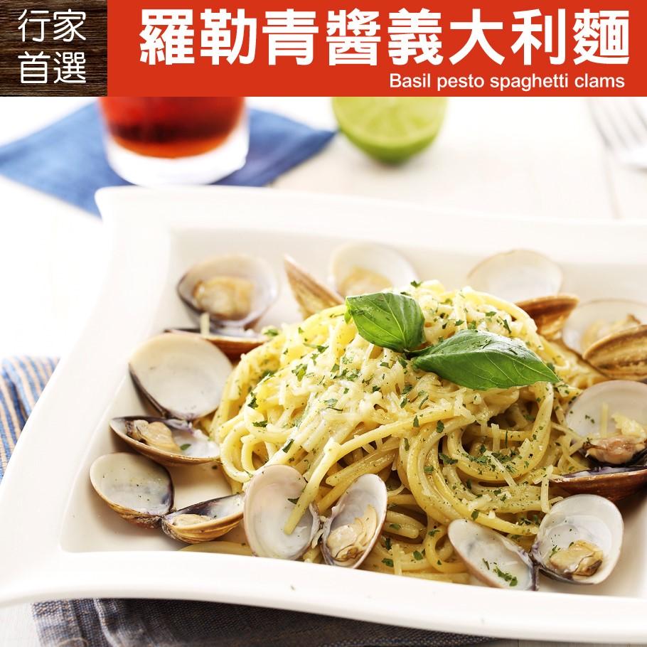 麥麵 Pasta【羅勒青醬義大利麵】(每份約390g)