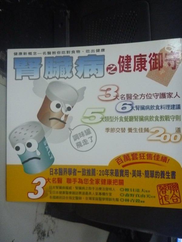 【書寶二手書T2/醫療_IFD】腎臟病之健康禦守_椎貝達夫