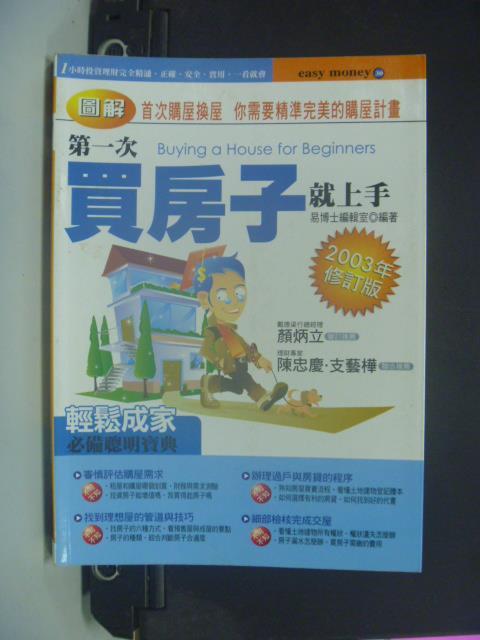 【書寶二手書T1/投資_KEV】第一次買房子就上手(2003年修訂版)_易博士編輯