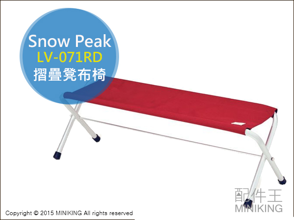 【配件王】Snow Peak 摺疊凳布椅 LV-071RD 戶外露營椅 折疊 方便攜帶