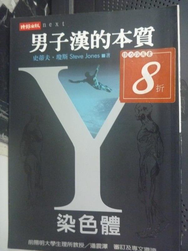【書寶二手書T9/科學_IPZ】Y染色體: 男子漢的本質_史蒂夫.瓊斯
