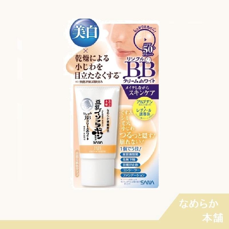 日本 なめらか本舗 SANA 莎娜 豆乳美白緊緻BB霜(30g) SPF50+【RH shop】日本代購