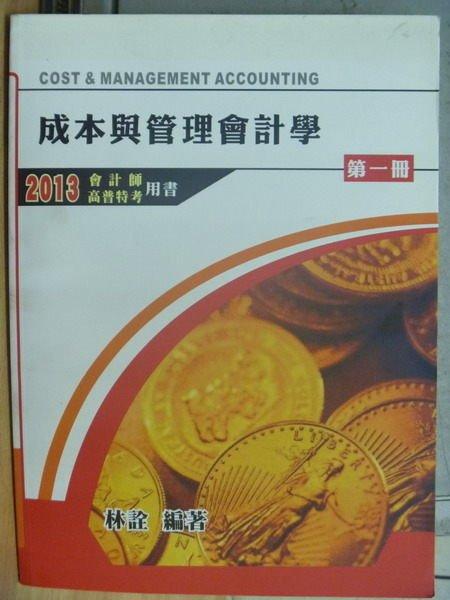 【書寶二手書T6/進修考試_ZIP】成本與管理會計學_第一冊_2013會計師/高普考_林詮_原價500