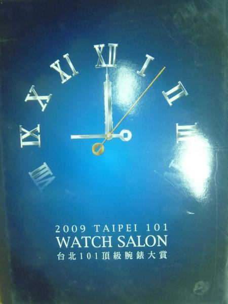 【書寶二手書T9/收藏_YCS】2009台北101頂級腕錶大賞Watch Salon