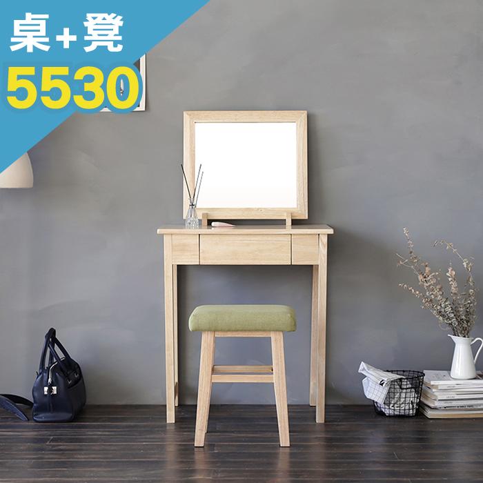 化妝桌 實木梳妝台 布萊恩全實木化妝桌椅組(M) (桌+椅凳) 韓國設計 【MH家居嚴選】