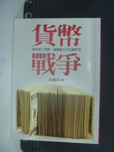 【書寶二手書T5/投資_LAL】貨幣戰爭_原價350_宋鴻兵