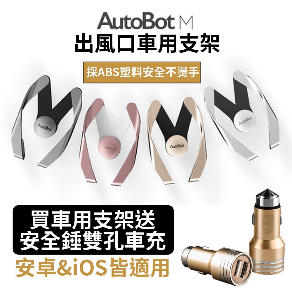 【送雙孔車充】AutoBot 車用出風口手機支架 車用支架 手機架 (EA053_54)【預購】