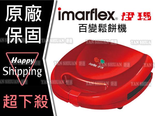 【姍伶】日本 伊瑪 imarflex 5合1多功能鬆餅機/燒烤機 IW-702/IW702 (全配五種烤盤)