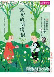 張曼娟閱讀學堂:友好的閱讀樹