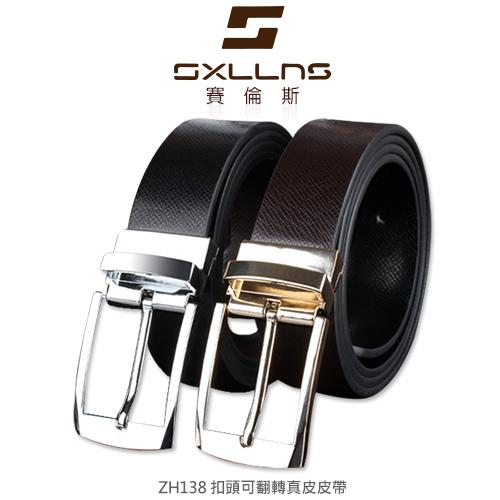 男真皮皮帶-SXLLNS 賽倫斯 SX-ZH138扣頭可翻轉真皮皮帶商務經典個性男士腰帶