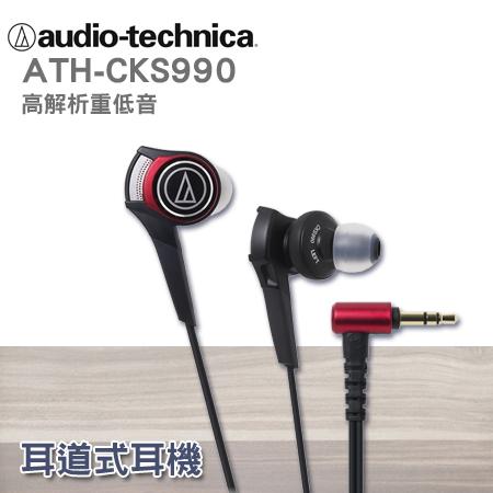 """鐵三角 ATH-CKS990 耳塞式耳機""""正經800"""""""
