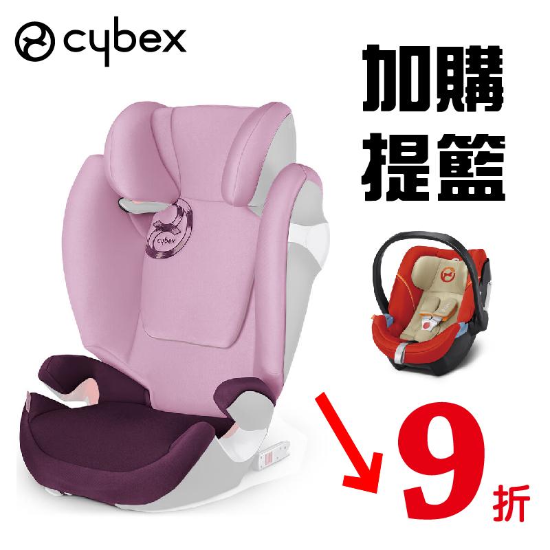 【加購提籃9折】德國【Cybex】Solution M-FIX 汽車安全座椅 (3~12歲) - 公主粉