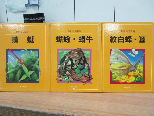 【書寶二手書T6/少年童書_YCD】蜻蜓_蟾蜍蝸牛_紋白蝶蠶_共3本合售