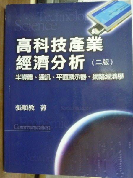 【書寶二手書T5/大學商學_PNX】高科技產業經濟分析_張順教_2/e