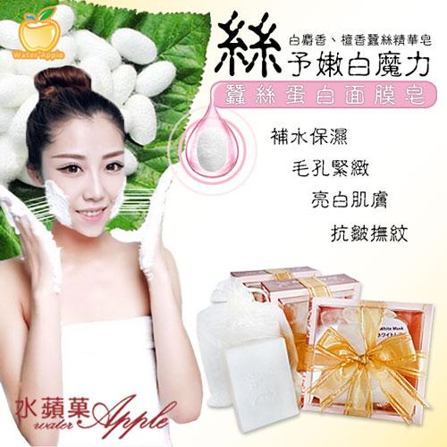 白麝香/檀香蠶絲凝脂精華面膜皂80G包裝 贈發泡網 水蘋菓 金色巴黎