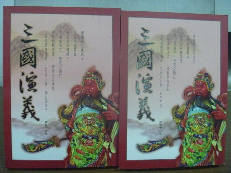【書寶二手書T5/一般小說_IEI】三國演義_上下合售