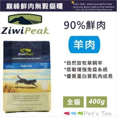 ZiwiPeak巔峰 90%鮮肉無穀天然貓糧 - 羊肉(400g) Pet'sTalk