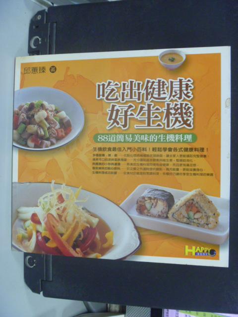 【書寶二手書T8/養生_NKP】吃出健康好生機:88道簡易美味的生機料理_邱慧雯