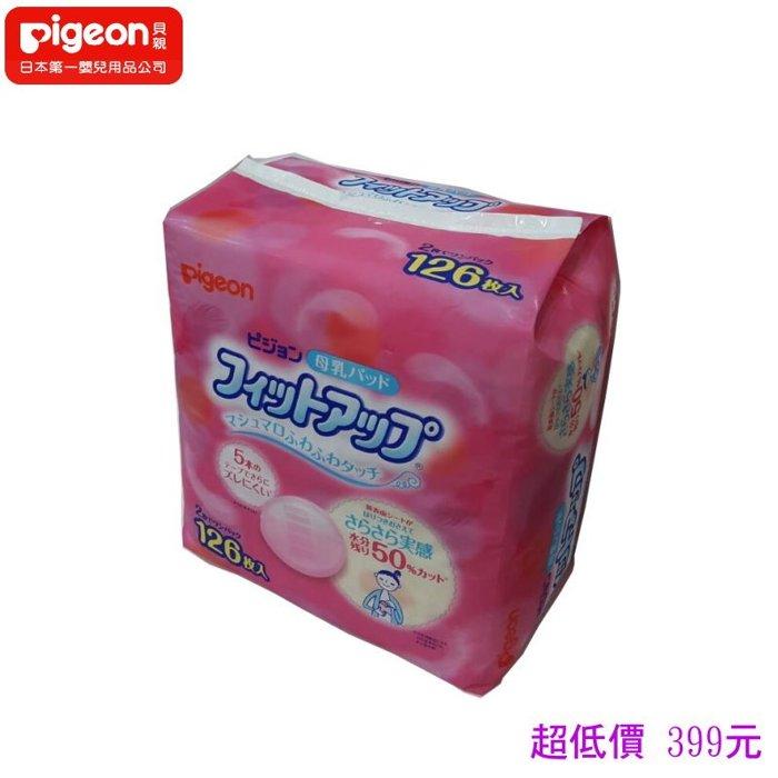 *美馨兒* 貝親 PIGEON -日本製防溢乳墊 126片 399元