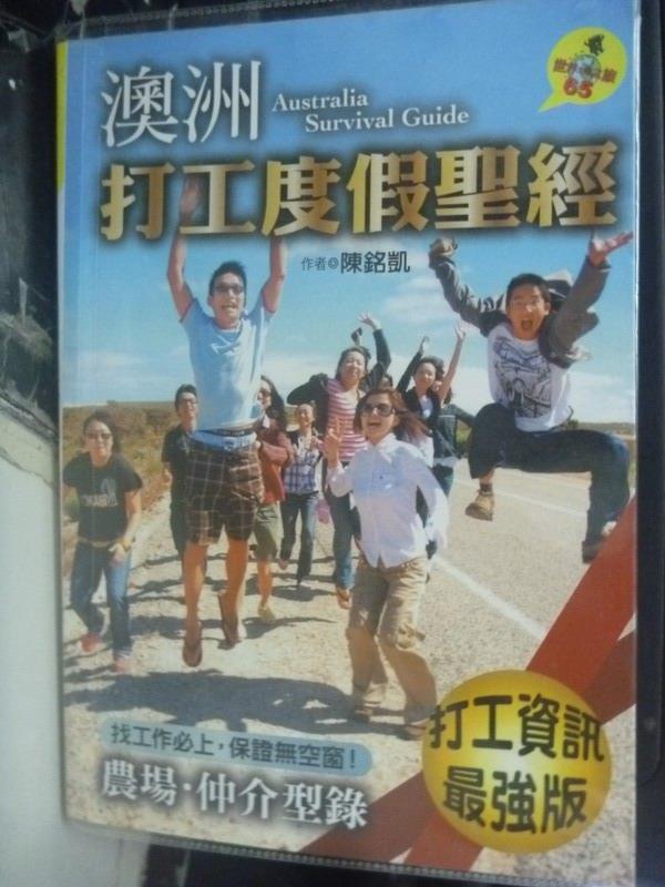 【書寶二手書T3/旅遊_IPQ】澳洲打工度假聖經_陳銘凱