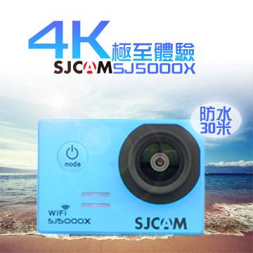 "SJcam SJ5000X 運動攝影機 藍色""正經800"""