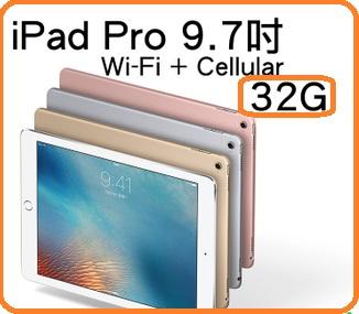 Apple 蘋果 iPad Pro(9.7吋) WiFi+Cellular LTE版 32GB 灰/銀/金/玫瑰金 四色